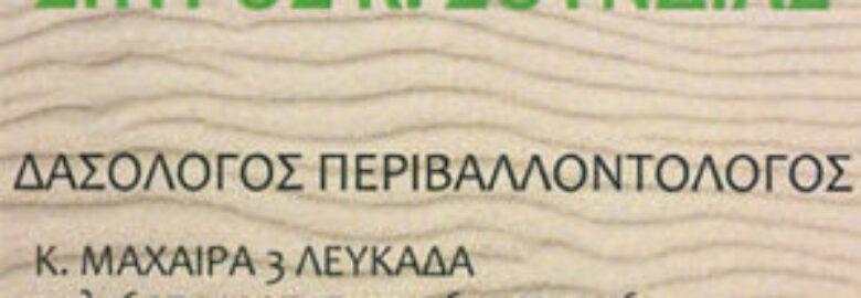 Σούνδιας Σπύρος